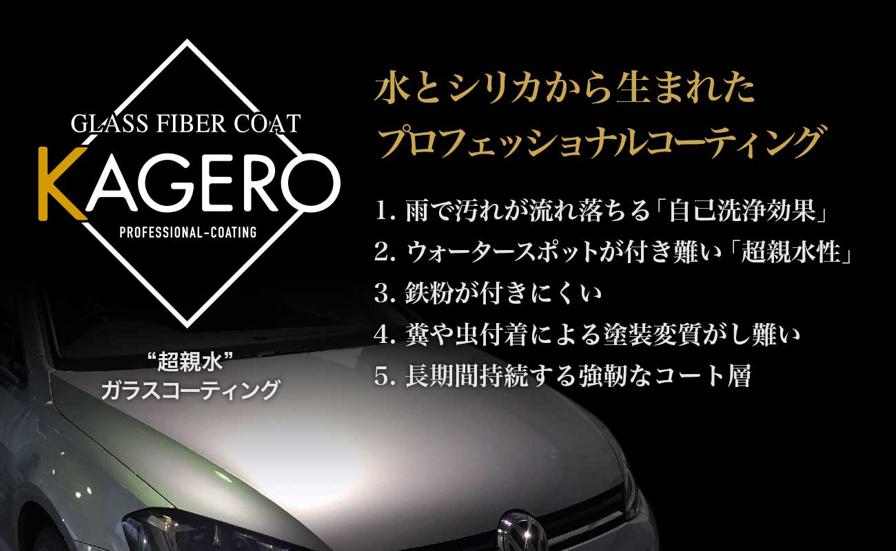 Kagero Glass Fiber Coat カゲロー