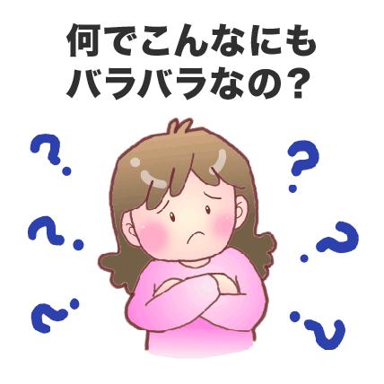 イラスト:悩む女性