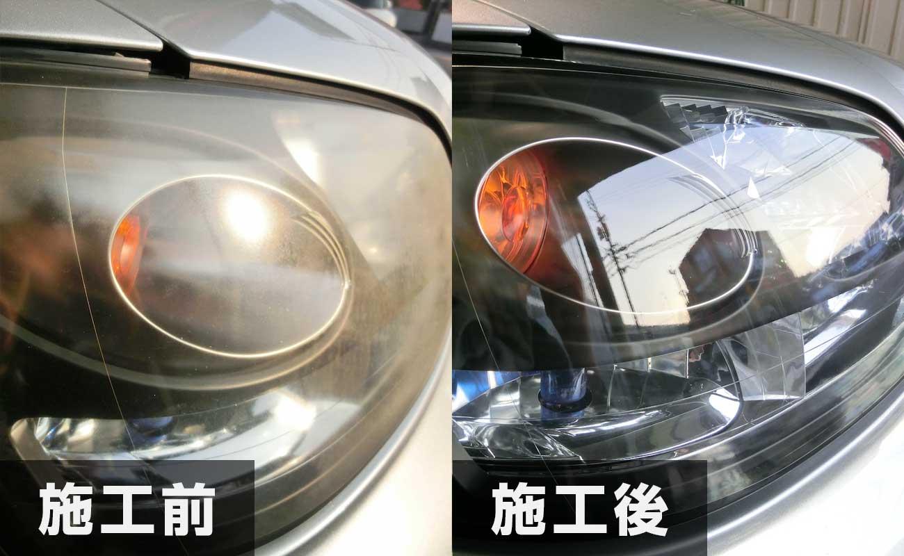 ヘッドライトクリーニングできる例