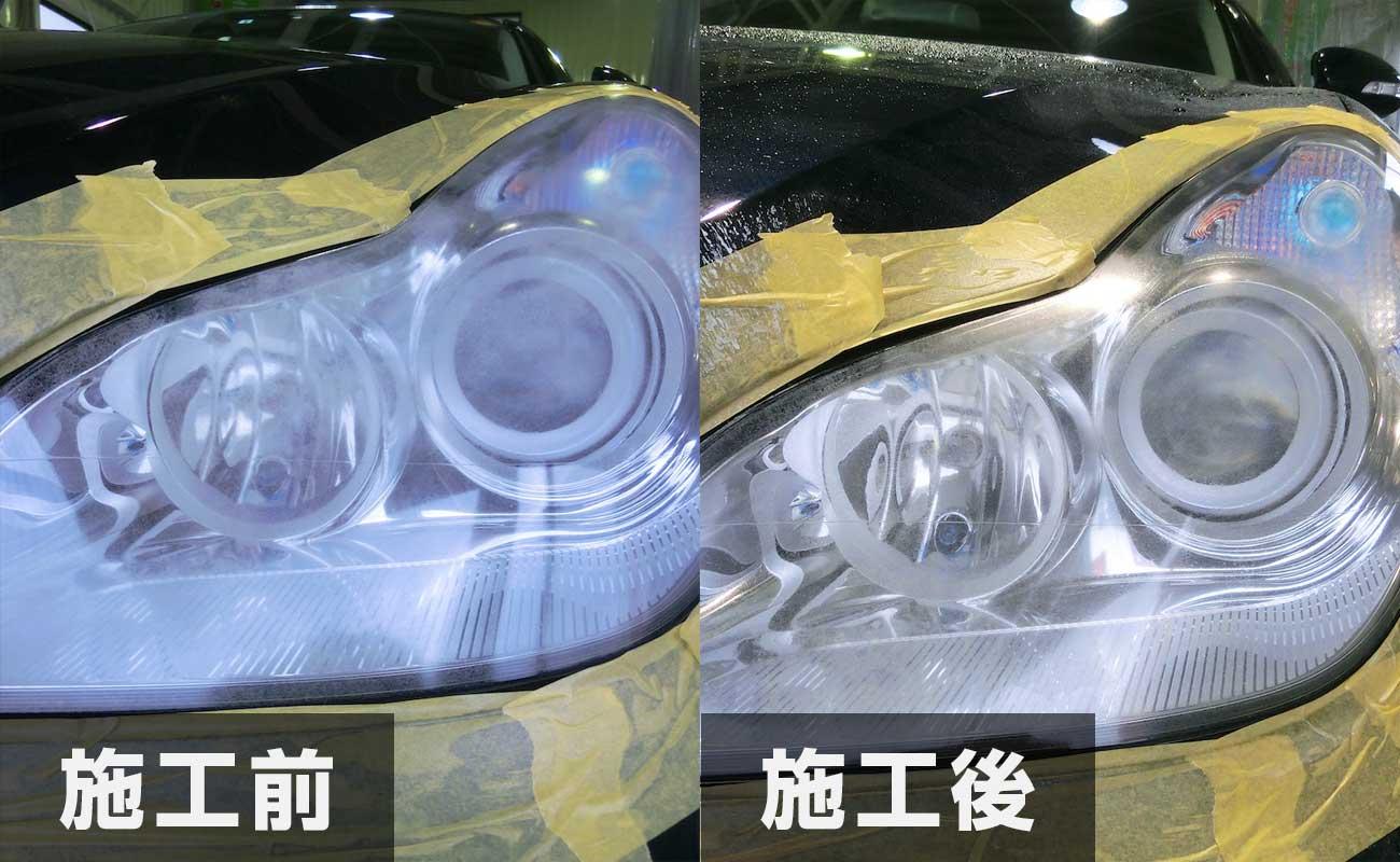 ヘッドライトクリーニングが難しい例1