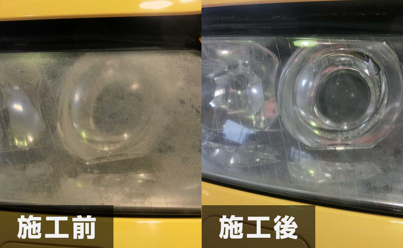 ヘッドライトクリーニングが難しい例2