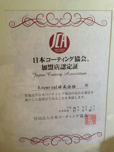 日本コーティング協会加盟店認定証
